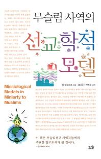 무슬림 사역의 선교학적 모델
