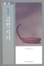 한국의 고전 시가