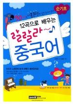 랄랄라 중국어(12곡으로 배우는)