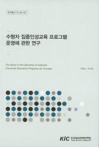 수형자 집중인성교육 프로그램 운영에 관한 연구