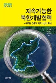 지속가능한 북한개발협력