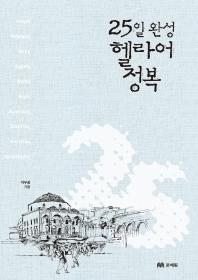25일 완성 헬라어 정복
