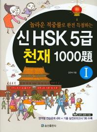 놀라운 적중률로 완전 득점하는 신 HSK 5급 천재 1000제. 1