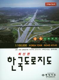 한국도로지도
