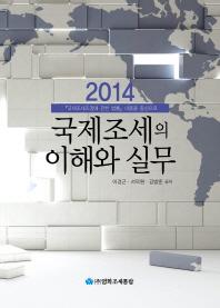 국제조세의 이해와 실무(2014)