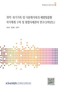 취약 위기가족 및 다문화가족의 예방맞춤형 복지체계 구축 및 통합사례관리 연구(3차년도)