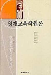 영재교육학원론