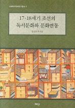17 18세기 조선의 독서문화와 문화변동