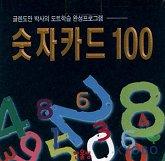 숫자카드 100(글랜도만 박사의 도트 학습 완성프로그램)