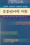 응용언어학 사전