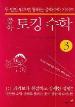 중학 토킹수학. 3
