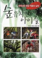 숲 유치원 아이들