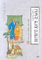 그림과 함께하는 교과서 한국 단편 3
