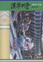 한자기둥: 상형한자 5기둥(자연편)