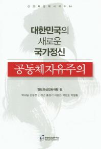 대한민국의 새로운 국가정신 공동체자유주의