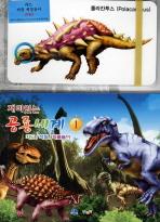 재미있는 공룡세계. 1(카드 색칠 퍼즐놀이)