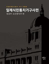 일제식민통치기구사전: 통감부 조선총독부 편