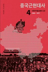 중국근현대사. 4: 사회주의를 향한 도전(1945-1971)