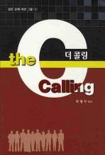 THE CALLING(더 콜링)