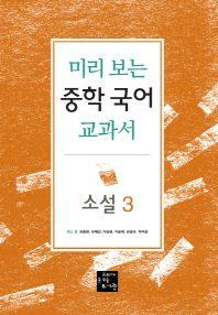 미리 보는 중학 국어 교과서: 소설. 3