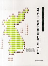 일제강점기 학생독립운동 신문기사 색인집