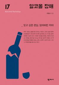 알코올 장애