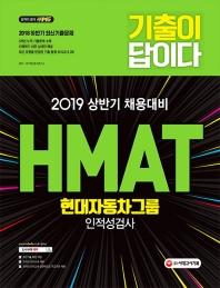 합격공식 HMAT 현대자동차그룹 인적성검사(2019)