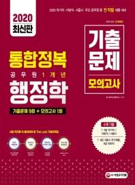 행정학 공무원 1개년 기출문제+모의고사(2020)