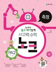 사고력 수학 노크 PA2(7~8세): 측정