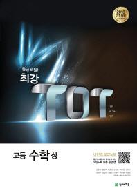 최강 TOT 고등 수학(상)(2021)