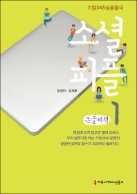 소셜 피플. 1(큰글씨책)