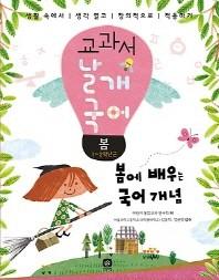 교과서 날개 국어: 봄
