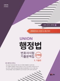 Union 행정법 변호사시험 기출문제집. 1: 기출편(선택형)(2022)