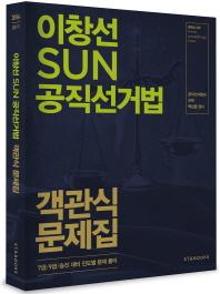 이창선 Sun 공직선거법 객관식 문제집(2016)