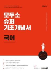 국어 슈퍼 기초개념서(2021)