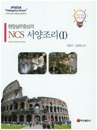현장실무중심의 NCS 서양조리. 1