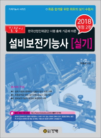 길잡이 설비보전기능사 실기(2018)