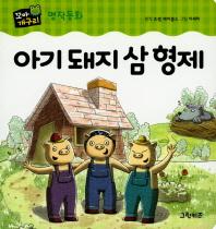 아기 돼지 삼 형제