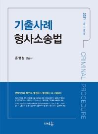 기출사례 형사소송법(2021)