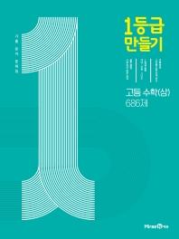 1등급 만들기 고등 수학(상) 686제 기출 분석 문제집(2021)