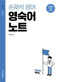손재석 영어 영숙어 노트(2021)