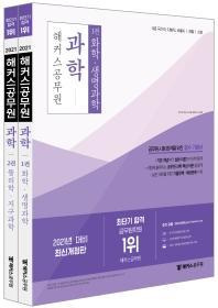 해커스공무원 과학 기본서 세트(2021)