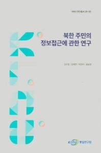 북한 주민의 정보접근에 관한 연구