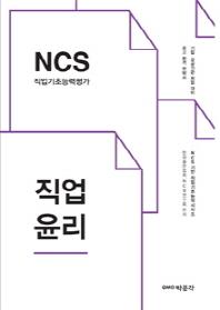 NCS 직업기초능력평가: 직업윤리