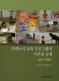 몬테소리 교육 프로그램의 이론과 실제: 일상 감각편