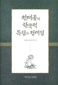 천태종의 한국적 특성과 정체성