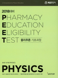 PEET단기 물리추론 기초과정(2018)