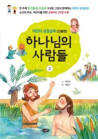 하나님의 사람들. 2: 어린이 성경공부(인물편)