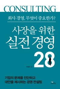 사장을 위한 실전 경영 28