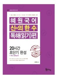 혜원국어 신의 한 수 독해(읽기)편(2020)